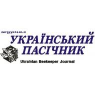 "Журнал ""Український пасічник"" за 2014р."