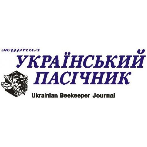 "Журнал ""Український пасічник"" за 2015р."