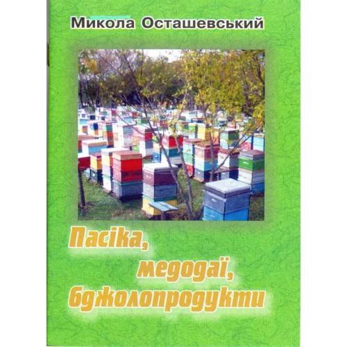 """Книжка """"Пасіка, медодаї, бджолопродукти"""""""