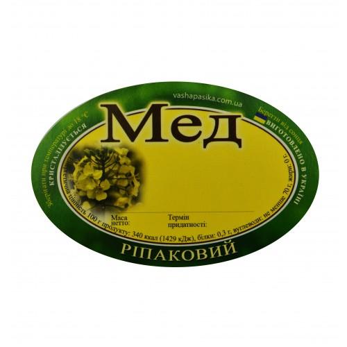 Етикетка Мед Ріпаковий (62х90)