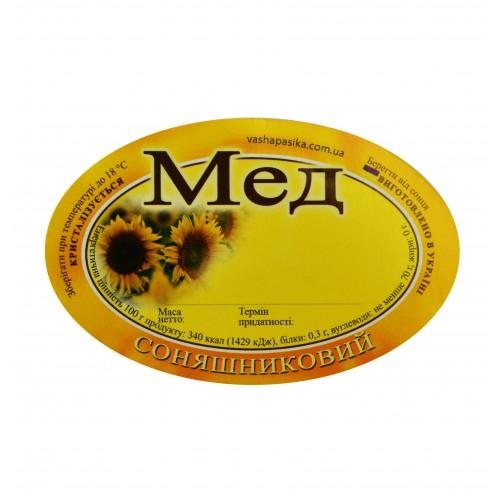 Етикетка Мед Соняшниковий (62х90)
