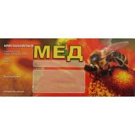 Етикетка Мед (116х50)